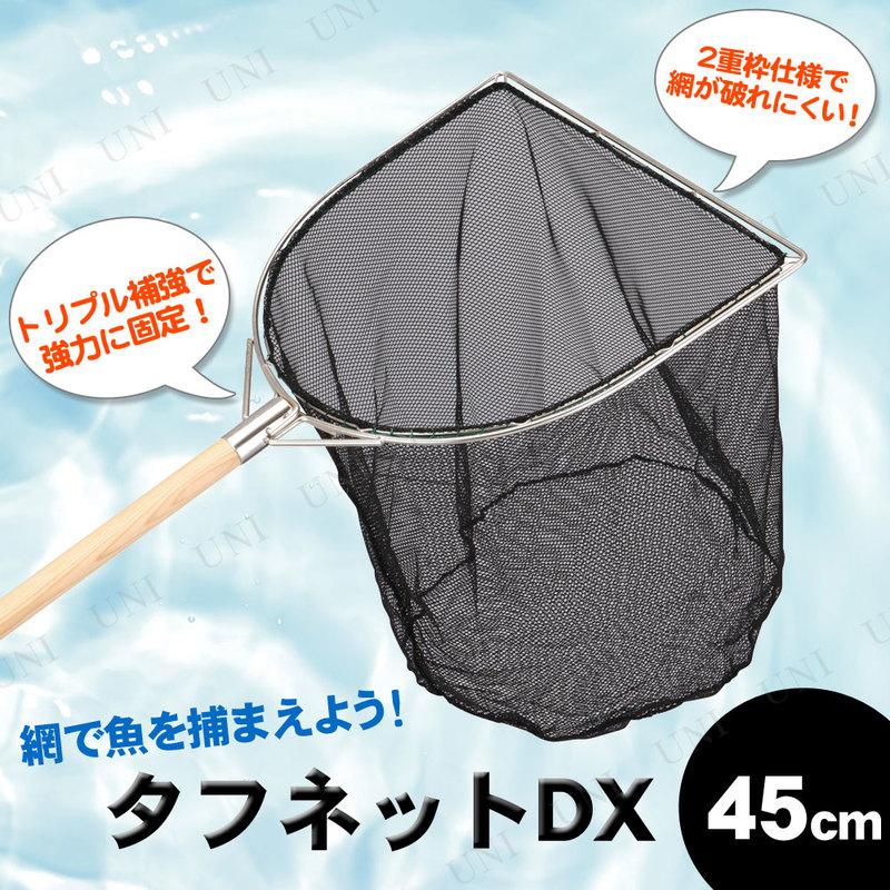 【取寄品】 漁網 タフネット45DX