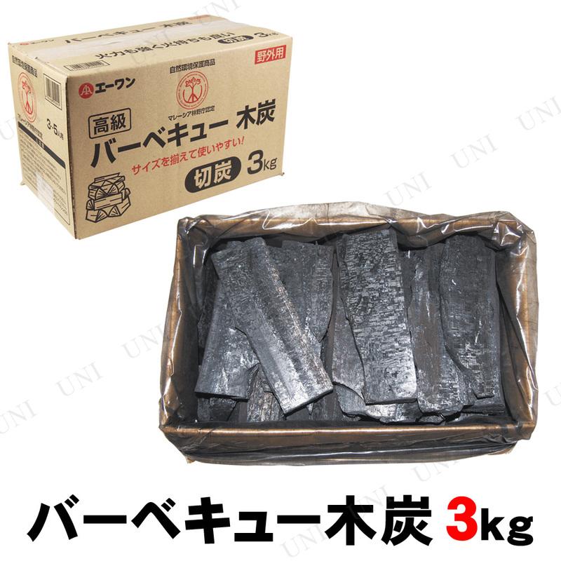 エーワンBBQ木炭 3kg 切炭タイプ