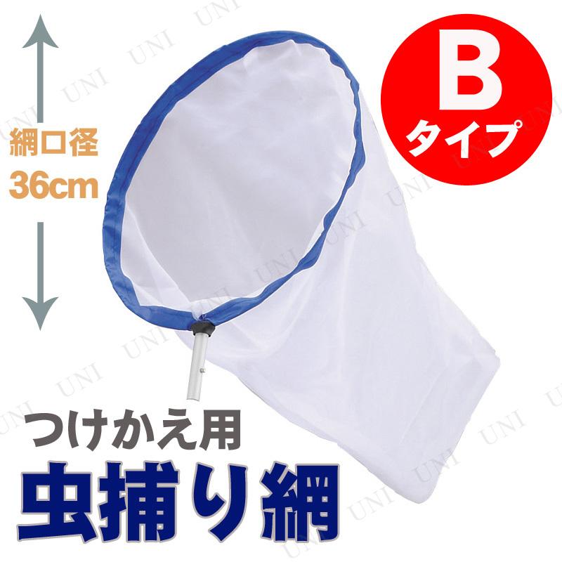 虫とり網 コンチュウヘッド・ワイド(つけかえ用 捕虫網36cm) Bタイプ