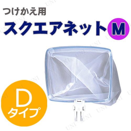 【取寄品】 替網 スクエアネット M (Dタイプ)
