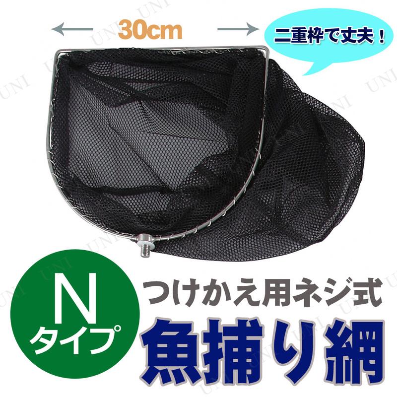 【取寄品】 魚網 ネジ式三角網ヘッド 30cm Nタイプ