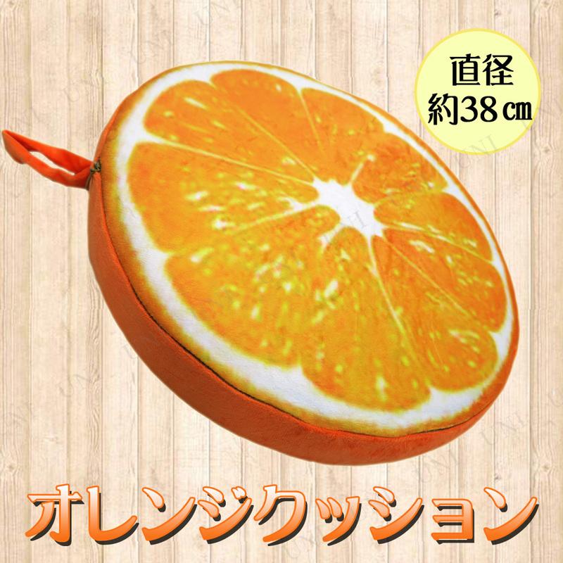 オレンジクッション
