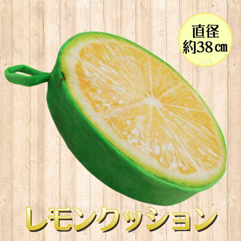 レモンクッション