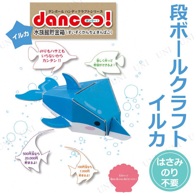 【取寄品】 [10点セット] ダンク〜!イルカ 段ボールクラフト 水族館貯金箱