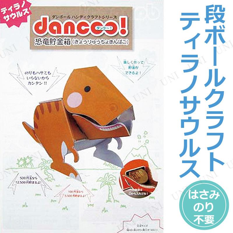 【取寄品】 [10点セット] ダンク〜!ティラノサウルス 段ボールクラフト 恐竜貯金箱