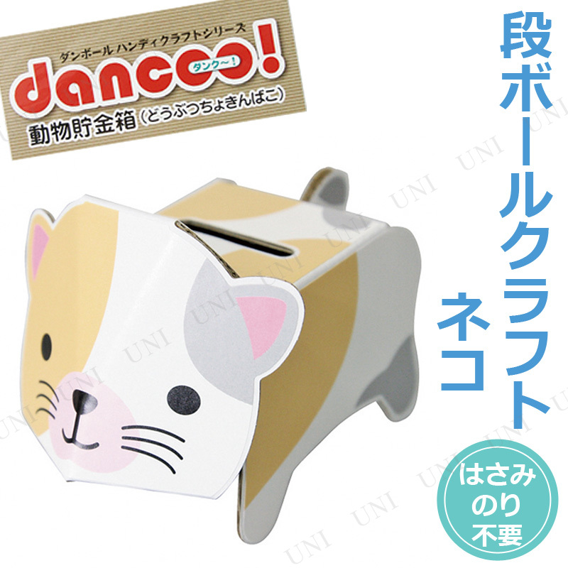 [10点セット] ダンク〜!ネコ 段ボールクラフト 動物貯金箱