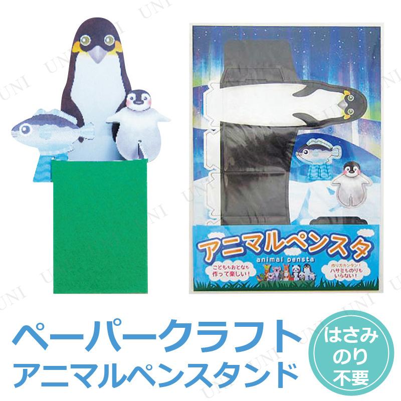 【取寄品】 [10点セット] ペーパークラフト アニマルペンスタ ペンギン
