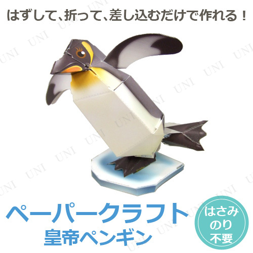[10点セット] のりとハサミがいらないペーパークラフト 皇帝ペンギン