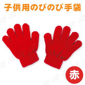 【取寄品】 カラーのびのび手袋 赤