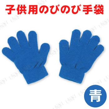 【取寄品】 カラーのびのび手袋 青