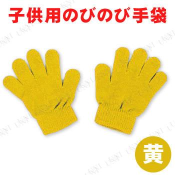 【取寄品】 カラーのびのび手袋 黄