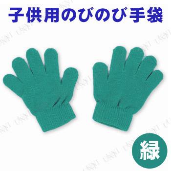 【取寄品】 カラーのびのび手袋 緑