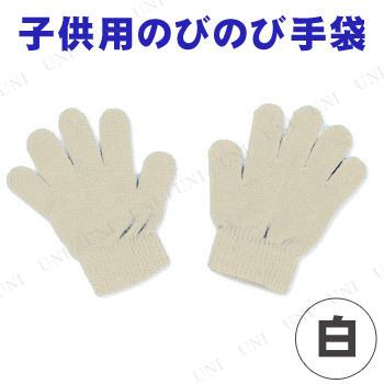 【取寄品】 カラーのびのび手袋 白