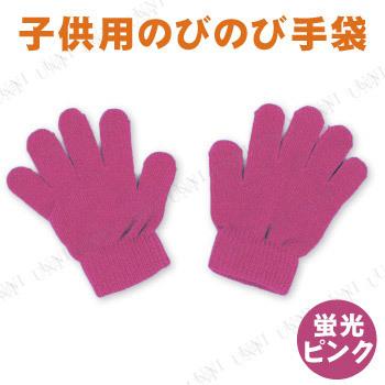 【取寄品】 カラーのびのび手袋 蛍光ピンク