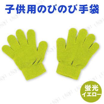 【取寄品】 カラーのびのび手袋 蛍光イエロー