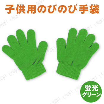 【取寄品】 カラーのびのび手袋 蛍光グリーン