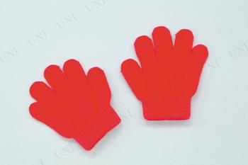 【取寄品】 ミニのびのび手袋 赤