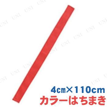 【取寄品】 カラーはちまき 赤
