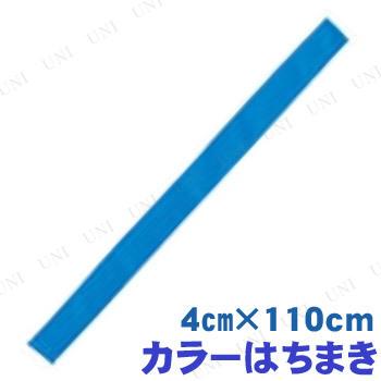 【取寄品】 カラーはちまき 青