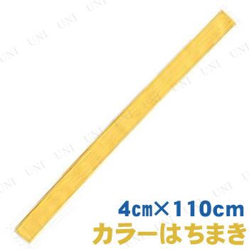 【取寄品】 カラーはちまき 黄
