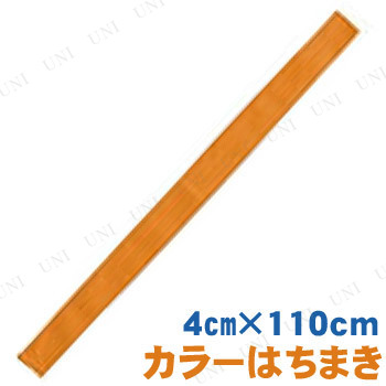 【取寄品】 カラーはちまき オレンジ