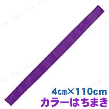 【取寄品】 カラーはちまき 紫
