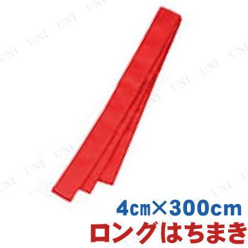 【取寄品】 ロングはちまき 赤