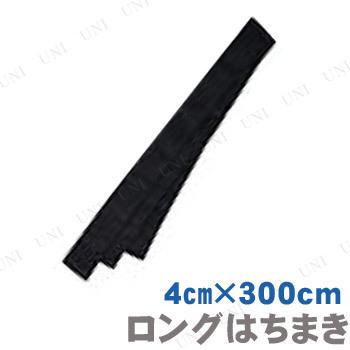 【取寄品】 ロングはちまき 黒