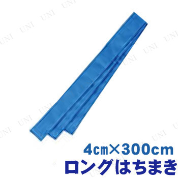 【取寄品】 ロングはちまき 青