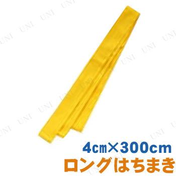 【取寄品】 ロングはちまき 黄