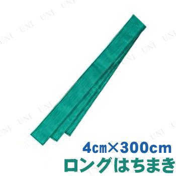 【取寄品】 ロングはちまき 緑