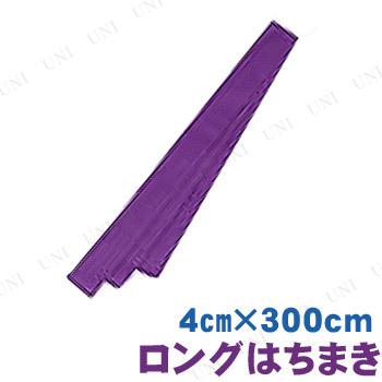 【取寄品】 ロングはちまき 紫