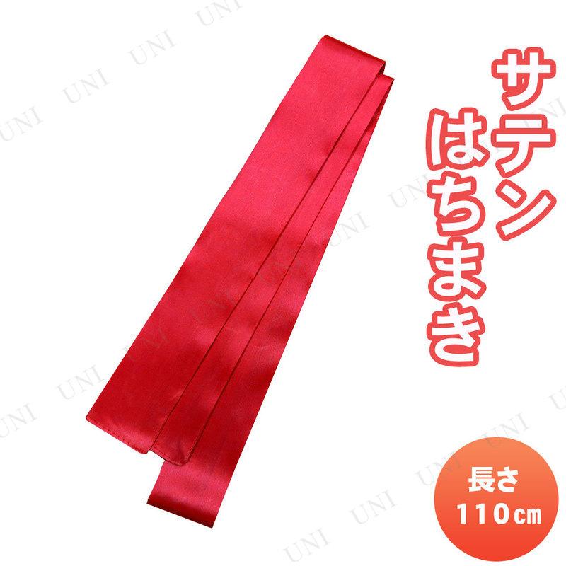 【取寄品】 サテンはちまき 赤