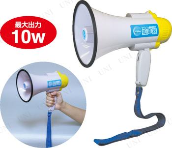 【取寄品】 サイレン&録音機能付 拡声器
