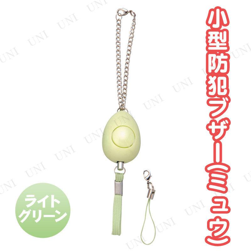 【取寄品】 小型防犯ブザー(ミュウ) ライトグリーン