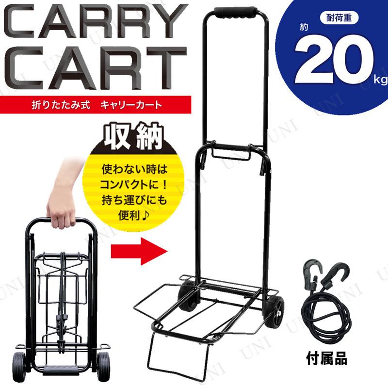 折りたたみ式キャリーカート 20kg