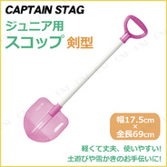 CAPTAIN STAG(キャプテンスタッグ) ジュニアスコップ剣型 クリアピンク UX-563