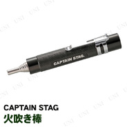 CAPTAIN STAG(キャプテンスタッグ) ポケット 火吹き棒 UG-3258