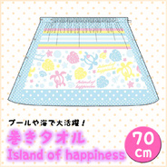 巻きタオル70cm Island of happiness