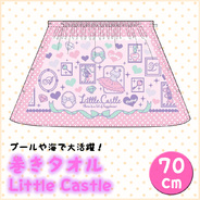 巻きタオル70cm Little Castle
