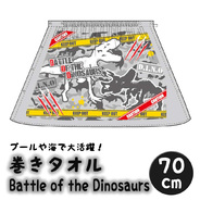 【取寄品】巻きタオル70cm Battle of the Dinosaurs