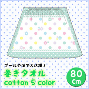 巻きタオル80cm cotton 5 color