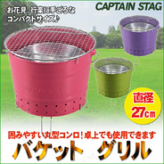 CAPTAIN STAG(キャプテンスタッグ) バケット グリル ピンク