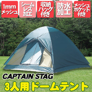 CAPTAIN STAG(キャプテンスタッグ) クレセント3人用ドームテント