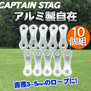 CAPTAIN STAG(キャプテンスタッグ) アルミ製自在 10個組