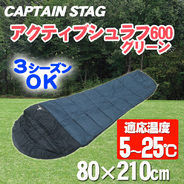 CAPTAIN STAG(キャプテンスタッグ) アクティブシュラフ 600(グリーン)