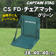 CAPTAIN STAG(キャプテンスタッグ) CS FDチェアマット(グリーン)