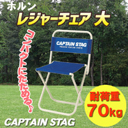 CAPTAIN STAG(キャプテンスタッグ) ホルン レジャーチェア 大 (マリンブルー)