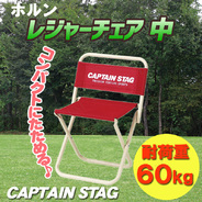 CAPTAIN STAG(キャプテンスタッグ) ホルン レジャーチェア 中 (レッド)