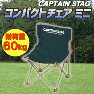 CAPTAIN STAG(キャプテンスタッグ) CS コンパクトチェア ミニ (グリーン)